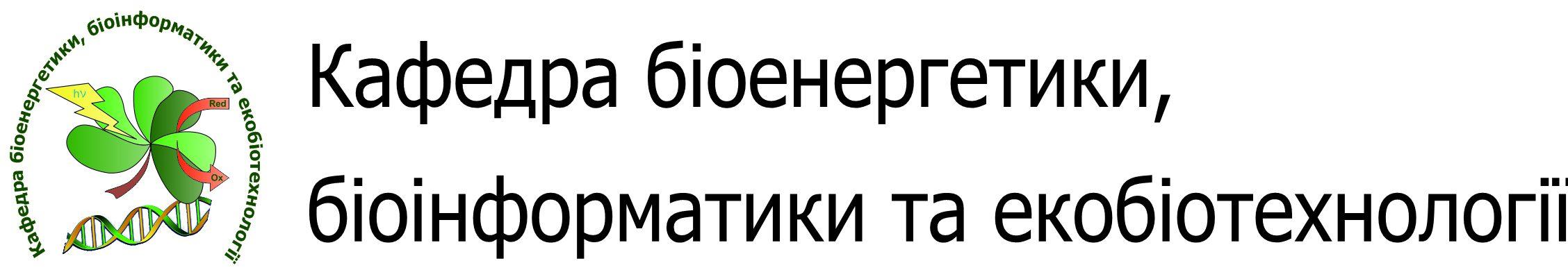 Кафедра КББЕ